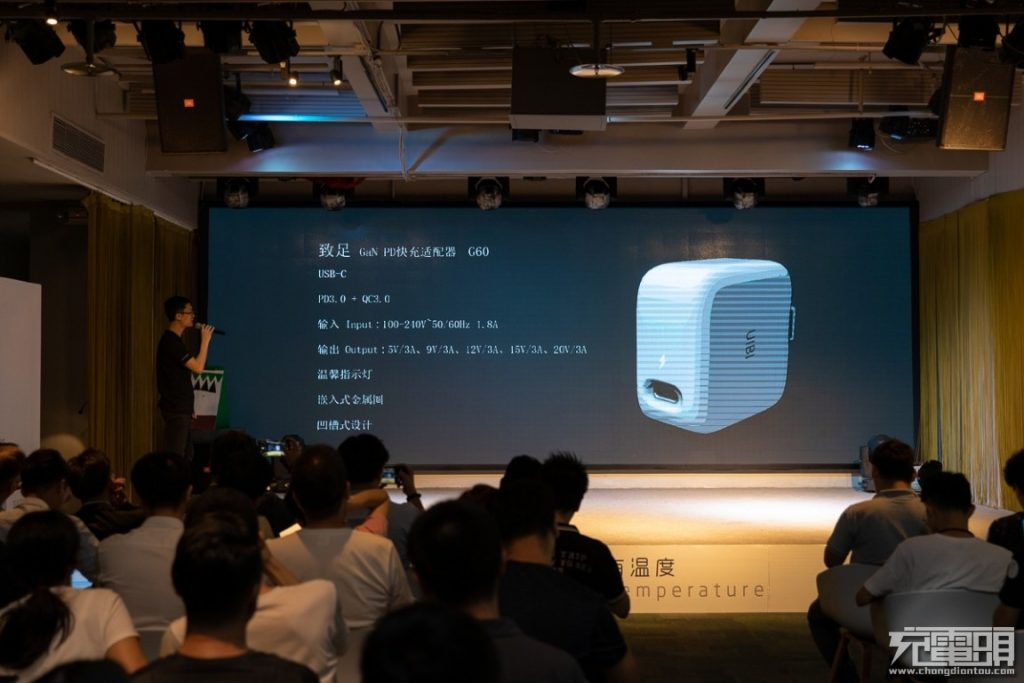 UIBI New Brand Launch Event: Bring More Temperature to Life-Chargerlab