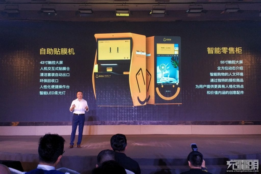 Benks Announces Automatic Screen Protector Application Machine at 2019 Autumn Launch Event-Chargerlab